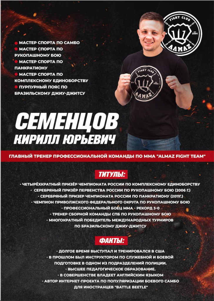 Тренер по единоборствам в Приморском районе - клуб Алмаз