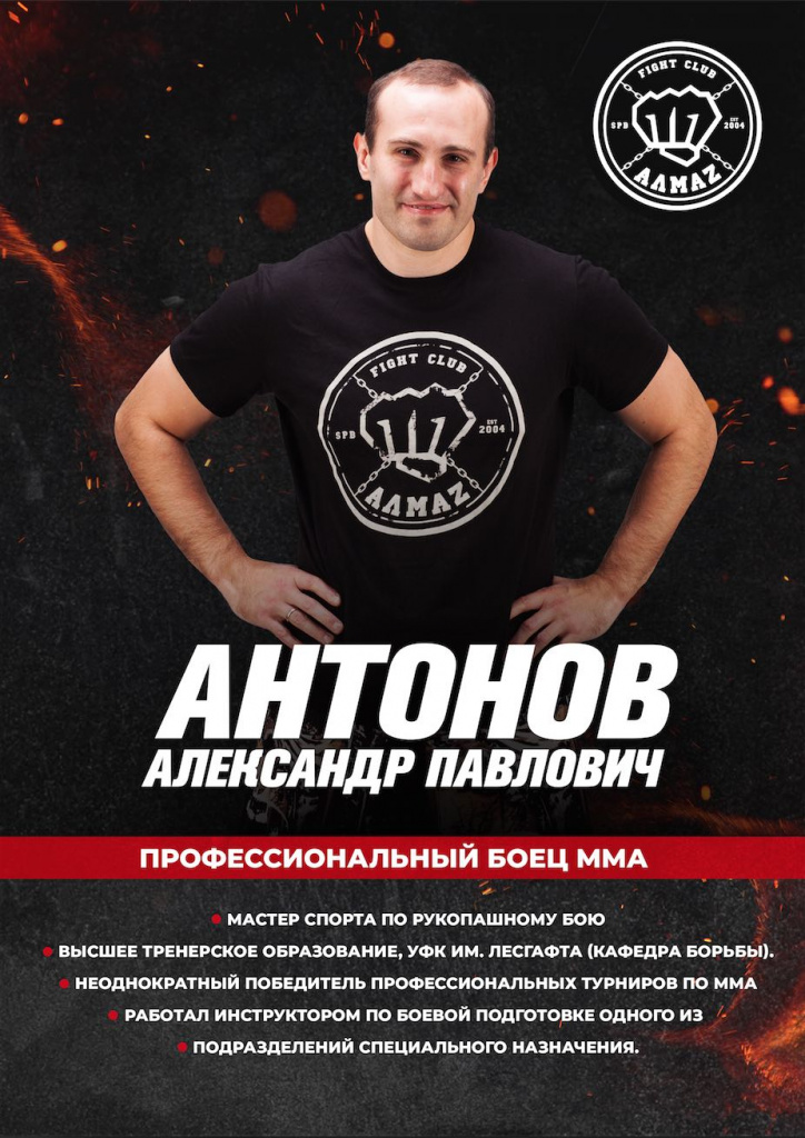Тренер клуба Алмаз - Приморский