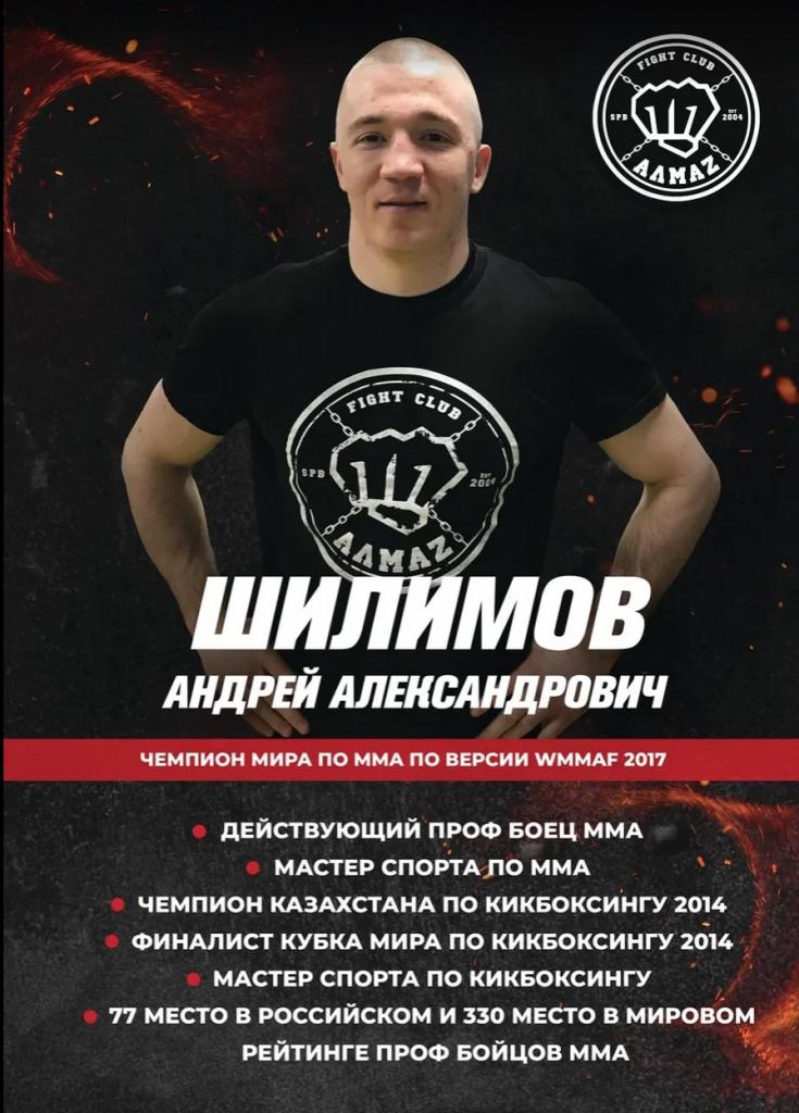 Тренер по ММА в приморском районе - клуб Алмаз