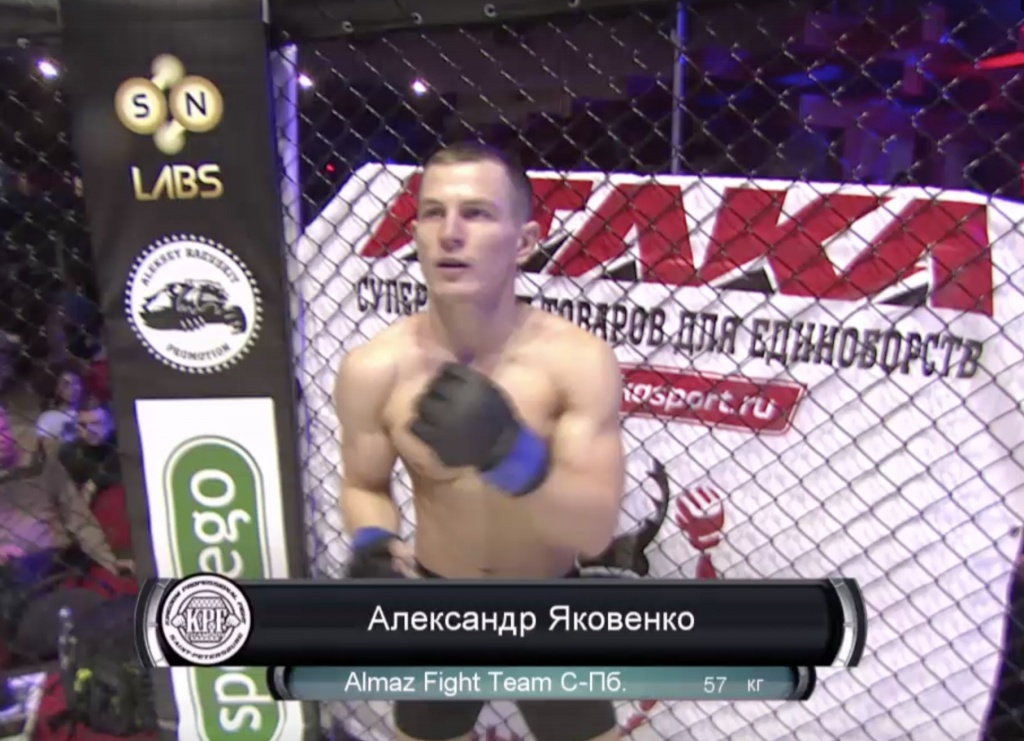 Александр Яковенко (Almaz-Fight-Team)